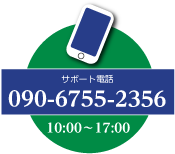 電話:090-6755-2356