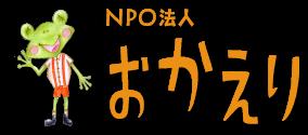 奈良・天理|NPOおかえり